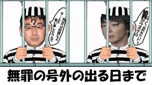 kusokawai夫婦prisoner-296515